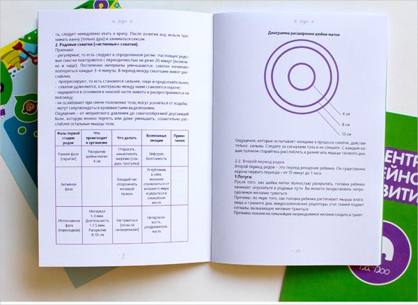 Brochure for pregnant women