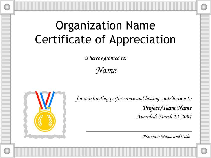 Certificate of Appreciation Template 1